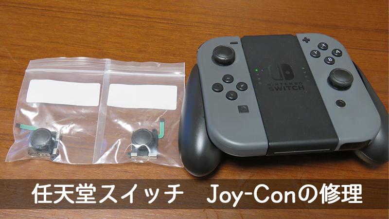 任天堂スイッチのJoy-Con(ジョイコン)スティックの故障を修理