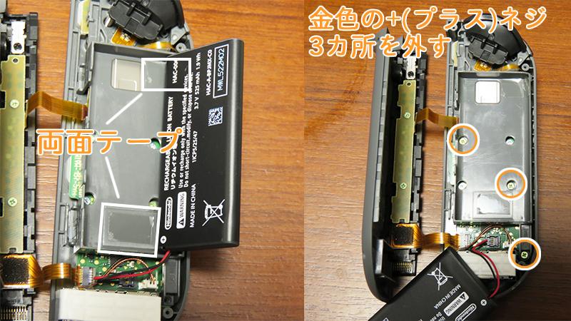 Joy-Conの電池パックと電池カバーのネジを取り外す