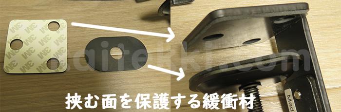 c型クランプの挟む面に緩衝材を貼り付ける
