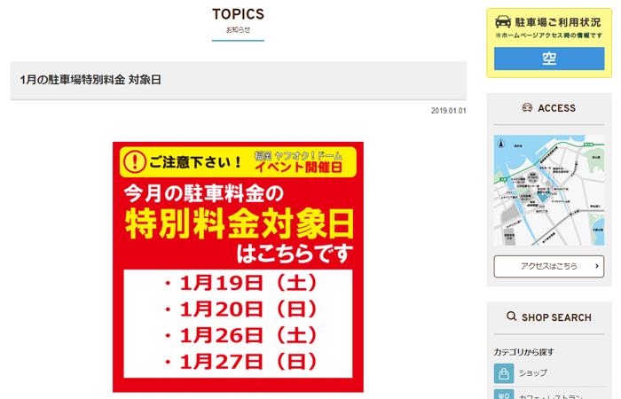 マークイズ福岡ももちのイベント開催日と駐車場の空き状況確認方法