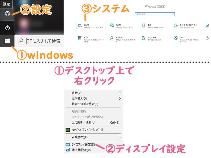 windows10でディスプレイ設定の開き方