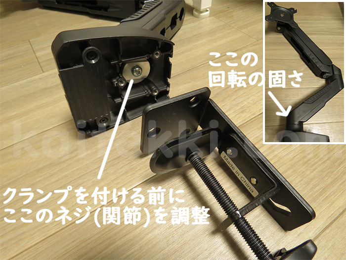 モニターアームを机に固定する前に調整が必要なネジ