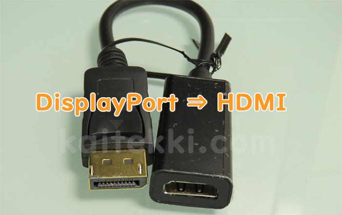 HDMIからDisplayPortへ変化するコネクタ