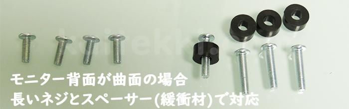 モニター背面が曲面のときに使う長いネジとスペーサー(緩衝材)