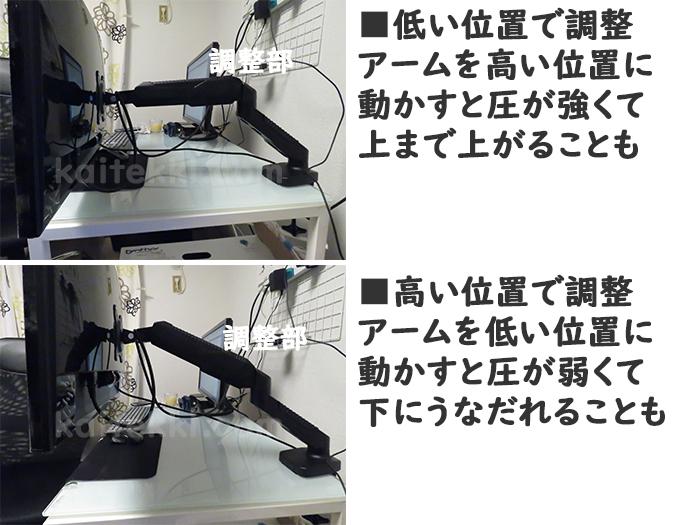 モニターアームの垂直方向のスプリング圧調整のコツ