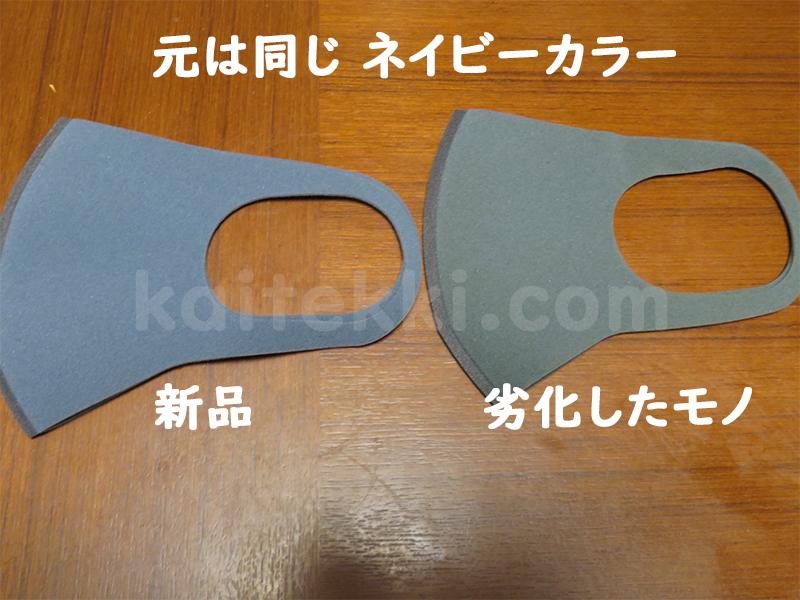 ピッタマスクの新品と使用して色が劣化したものの比較