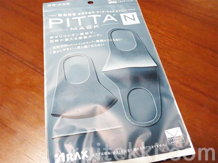 PITTA MASK(ピッタマスク)の外装