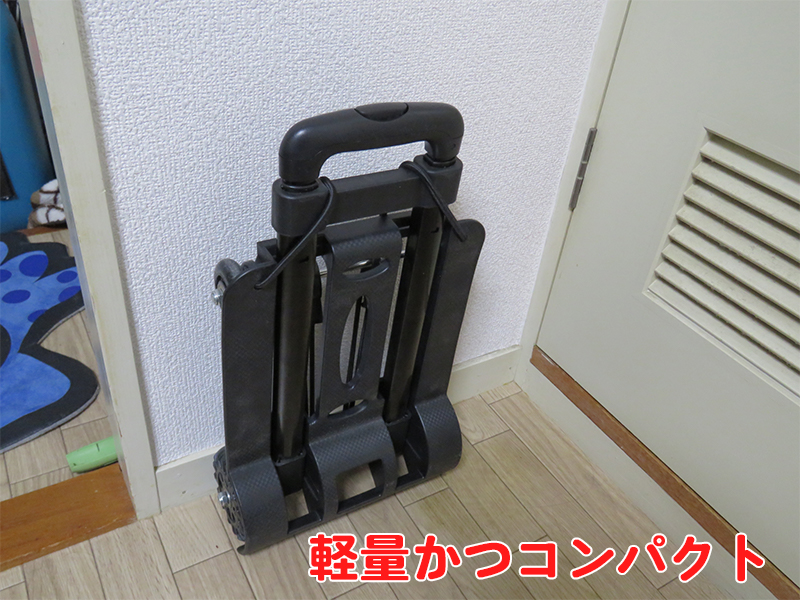 折り畳み式キャリーカートは軽量かつコンパクト