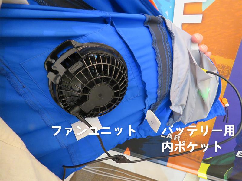 空調服の左右にはファンユニットとバッテリー用の内ポケットがあり、これらは取り外しが可能