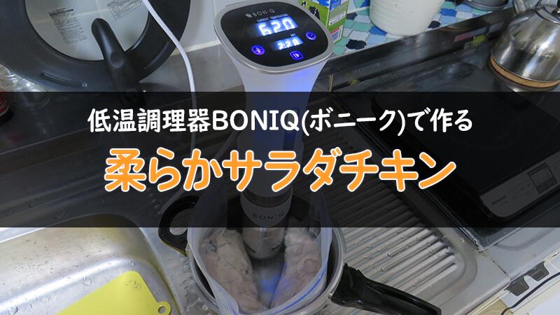 低温調理器BONIQ(ボニーク)で作る柔らかサラダチキン