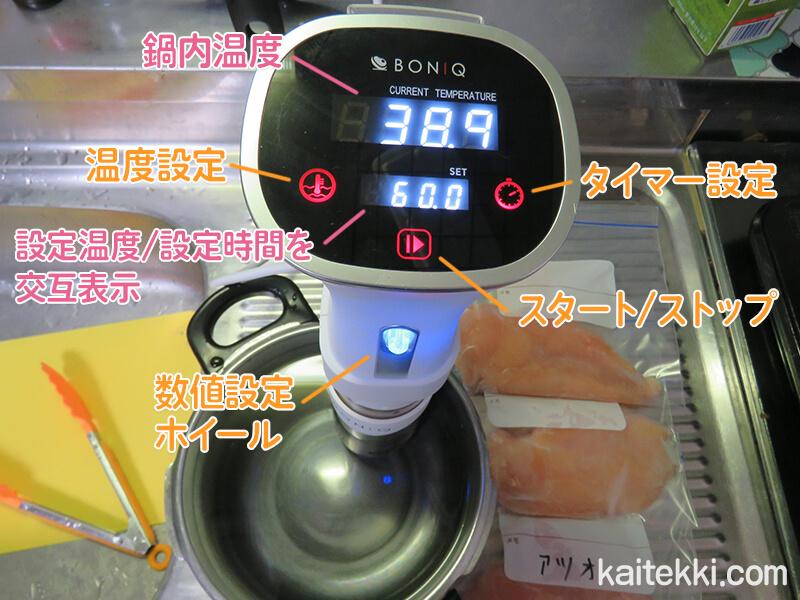 BONIQ(ボニーク)の温度とタイマーの設定方法