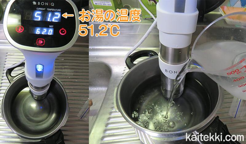 BONIQ(ボニーク)の温度表示を見ながら40℃のお湯を鍋にはる