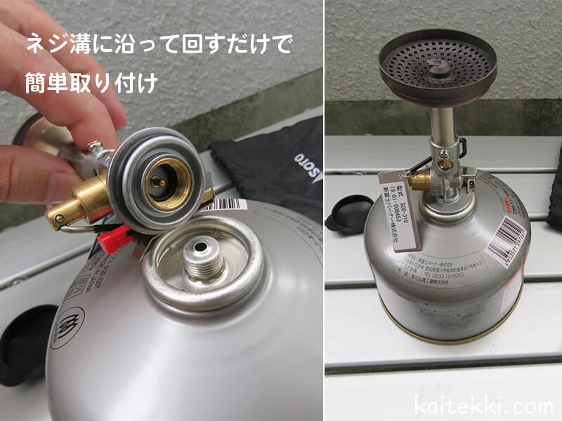 マイクロレギュレータとOD缶はネジ溝に沿ってに回すだけで取り付け可能