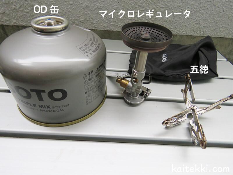 SOTOのマイクロレギュレータセット一式
