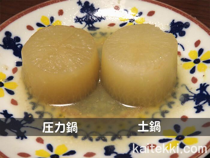 圧力鍋と土鍋で作ったおでんの大根のしみ具合を比較。圧力鍋で煮た大根の方が色が濃く味がしみてるように見える
