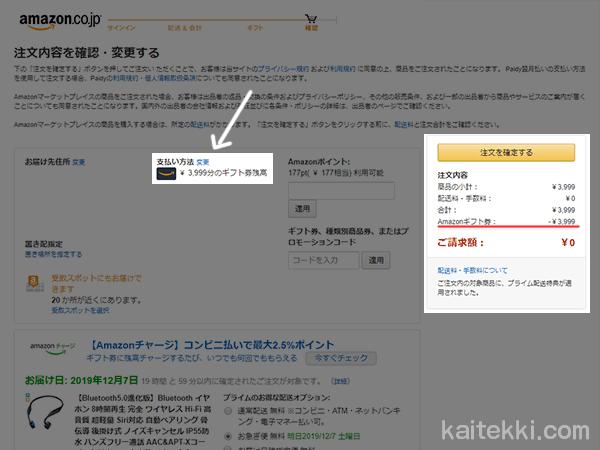カート画面に戻るとamazonギフト券が適用されて請求額が0円になっている