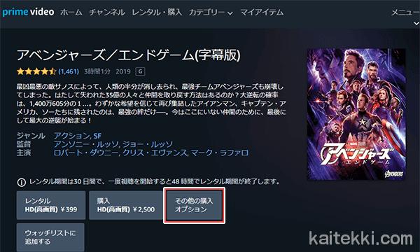 プライムビデオの有料レンタル画面でその他の購入オプションボタンを押す