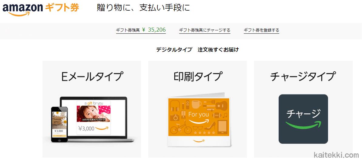 amazonギフト券の購入画面でチャージタイプを選択する