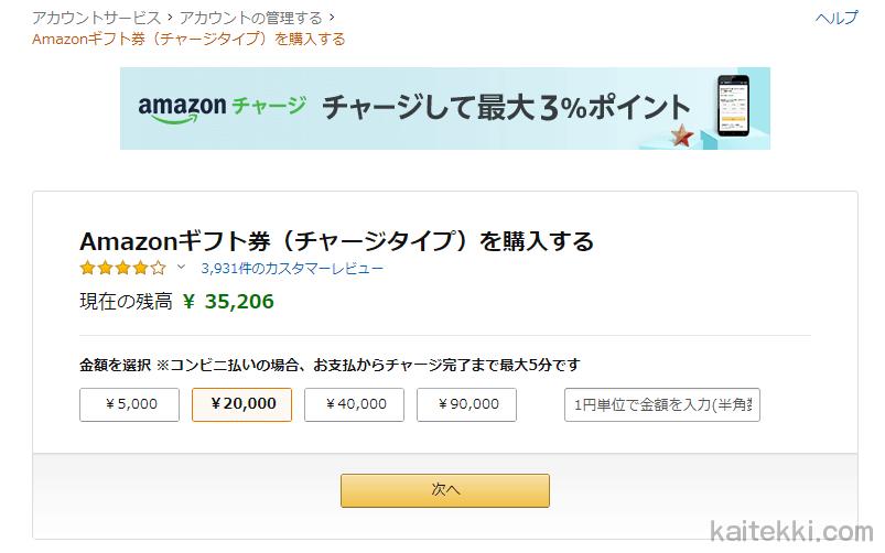 amazonギフト券でチャージする金額を選択、または1円単位で入力する