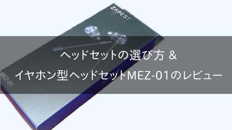ヘッドセットの選び方&イヤホン型ヘッドセットMEZ-01のレビュー