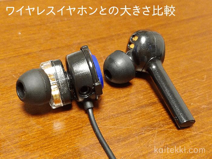 MEZ-01とワイヤレスイヤホンの大きさ比較
